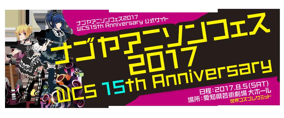 ナゴヤアニソンフェス|NAGOYA ANIME SONG FESTIVAL